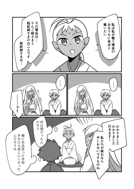 10度目の春7.png