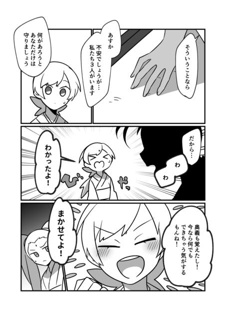 10度目の春8.png